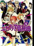 ミカグラ学園組曲 4(ジーンシリーズ)