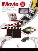 iMovieレッスンノート for Mac / iPad / iPhone ~最新ver.10.0対応