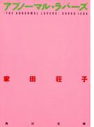 アブノーマル・ラバーズ(角川文庫)