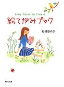 絵てがみブック(角川文庫)