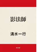 影法師(角川文庫)