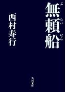 無頼船(角川文庫)