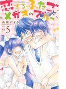 恋するふたごとメガネのブルー(5)