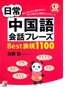 日常中国語会話フレーズBest表現1100