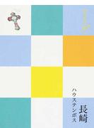 長崎 ハウステンボス 改訂3版