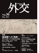 外交 Vol.30
