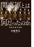 関東軍とは何だったのか 満洲支配の実像(中経出版)