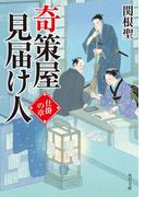 奇策屋見届け人 仕掛の章(角川文庫)