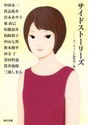 サイドストーリーズ(角川文庫)
