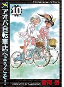 アオバ自転車店へようこそ!(10)(YKコミックス)