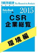 東洋経済CSR企業総覧2015年版 環境編