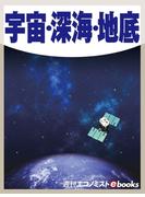 宇宙・深海・地底(週刊エコノミストebooks)
