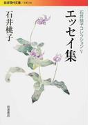 石井桃子コレクション 5 エッセイ集