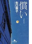 償い(幻冬舎文庫)