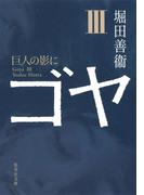 ゴヤ III 巨人の影に(集英社文庫)