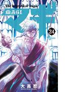 マギ 24(少年サンデーコミックス)