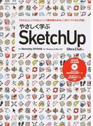 やさしく学ぶSketchUp 「かんたん!」「たのしい!」「無料版もある!」3Dソフトの入門書!