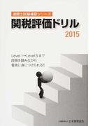関税評価ドリル 2015