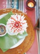 行正り香のテーブルコーディネート シーン別 シンプルおいしいレシピつき(講談社の実用BOOK)