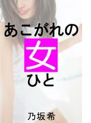 あこがれの女(愛COCO!)