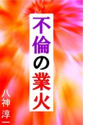 不倫の業火(愛COCO!)