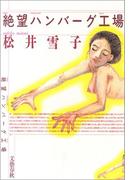 絶望ハンバーグ工場(文春e-book)