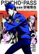 PSYCHO-PASS 監視官 狡噛慎也(2)(BLADE COMICS(ブレイドコミックス))