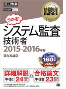 情報処理教科書 システム監査技術者 2015?2016年版