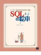 SQLの絵本