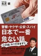 警察・ヤクザ・公安・スパイ 日本で一番危ない話