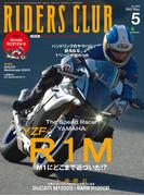 RIDERS CLUB No.493 2015年5月号(RIDERS CLUB)
