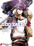 GOD EATER 2(3)(電撃コミックスNEXT)