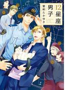 12星座男子(あすかコミックスCL-DX)