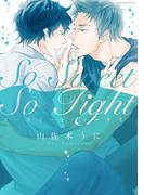 So Sweet So Tight(あすかコミックスCL-DX)