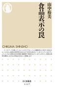 食品表示の罠(ちくま新書)