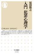 入門 犯罪心理学(ちくま新書)