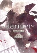 ‐dernier‐雪色の物語【新装版】(K-BOOK ORIGINAL COMICS)