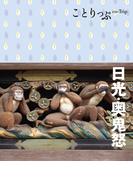 ことりっぷ 日光・奥鬼怒(ことりっぷ)