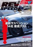 REV SPEED 2015年5月号(REV SPEED)