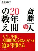 斎藤一人 20年間の教え