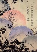 いのちの色(ジュニア・ポエム双書)