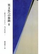 異文化への旅路2(ライフデザインシリーズ)