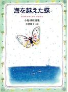 海を越えた蝶(ジュニア・ポエム双書)