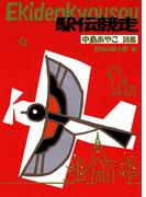 駅伝競走(ジュニア・ポエム双書)