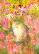 お花見(ジュニア・ポエム双書)