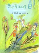 きょうという日(ジュニア・ポエム双書)