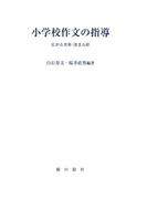 小学校作文の指導(国語教育叢書)