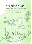 小学校作文の生活(国語教育叢書)