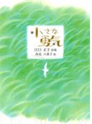 小さな勇気(ジュニア・ポエム双書)