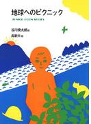 地球へのピクニック(ジュニア・ポエム双書)